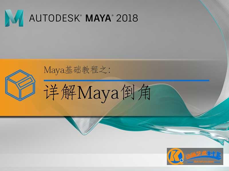 详解Maya倒角